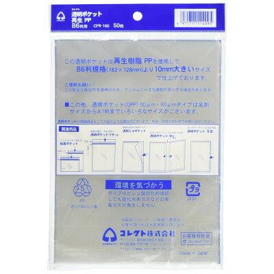 透明ポケット再生PP 再生IPP0.05mm厚 CFR-160 05490