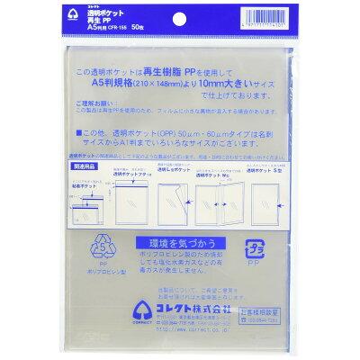 透明ポケット 再生PP A5 CFR-155 50枚