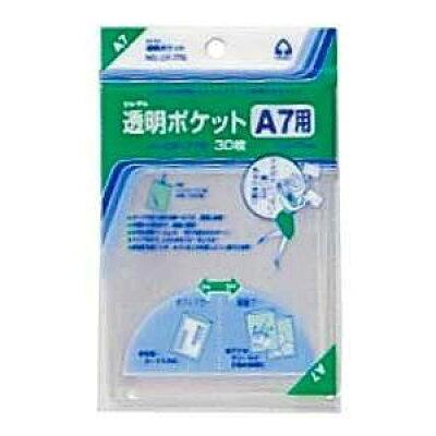 透明ポケット opp 厚 cf-770 39684