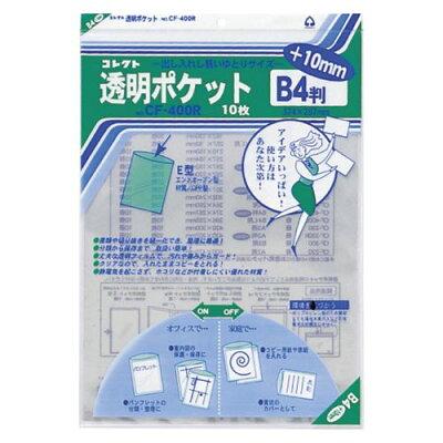 透明ポケット opp 厚 cf-400r 15343