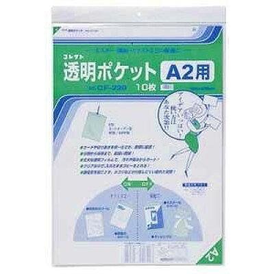 透明ポケット OPP0.06mm厚 CF-220 39700