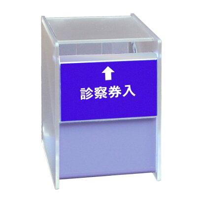 診察券入 M-280-BL アクリル製 青