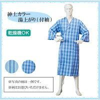 コべス 紳士カラー湯上がり 付袖 ブルー No.41 L 1036333