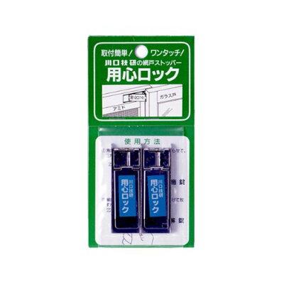 川口技研 アミド用 用心ロック 2個