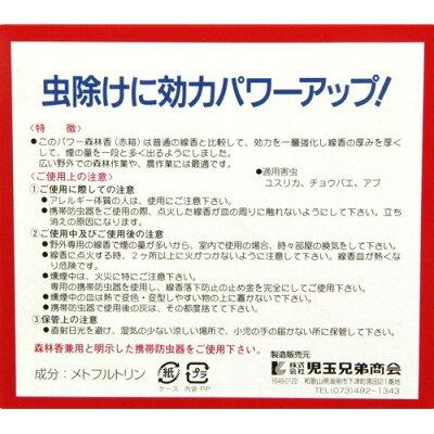 コダマ パワー森林香(30巻入)