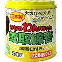 児玉兄弟商会 うちのわんちゃん蚊取線香(皿付き) 50巻