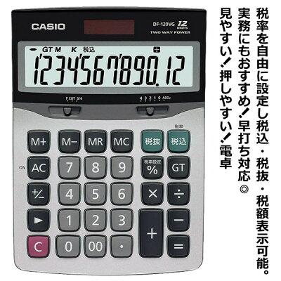 CASIO 計算機 12桁 DF-120VB-N