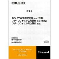 CASIO エクスワード XS-OH24