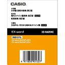 CASIO エクスワード XS-HA05MC