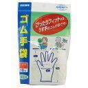 ゴム手袋(フリーサイズ*10枚入)