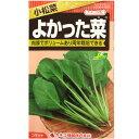 258 野菜 よかった菜 小松菜 (10袋)