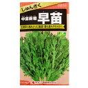265 野菜 早苗 中葉新菊 (10袋)