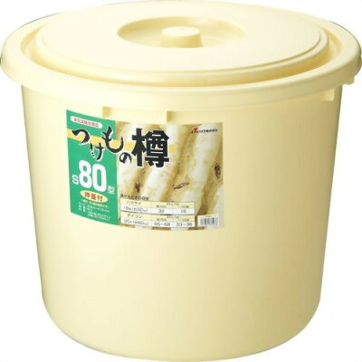 つけもの樽 S80型 アイボリー 80L(1コ入)