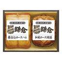 鎌倉ハム富岡商会 老舗の味ギフト KAS-520
