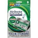 携帯用エアドクター消臭剤 ネームホルダータイプ K-2486(1コ入)