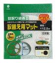 日本製 japan K-2488 蚊とり線香皿取替え用マット ミニサイズ