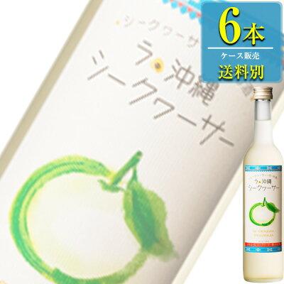 合同酒精 ラ・オキナワシークワーサー