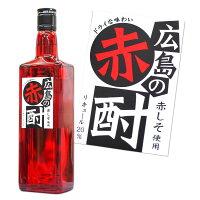 合同酒精 広島の赤酎