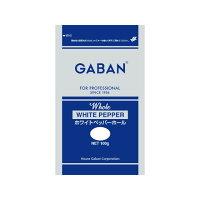 ギャバン GABANホワイトペッパーホール100g袋