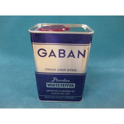 ギャバン ホワイトペッパーパウダー 角缶 420g
