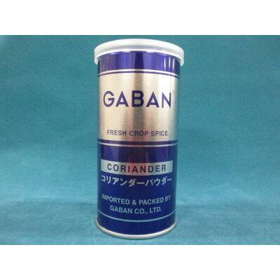 ギャバン コリアンダー パウダー(75g)