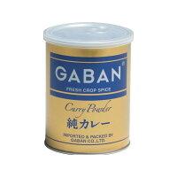 ギャバン GABAN純カレー220g缶