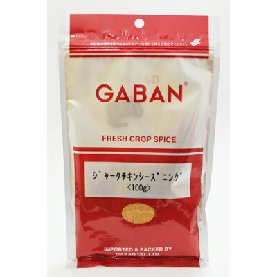 ギャバン 業務用 ジャークチキンシーズニング 袋(100g)