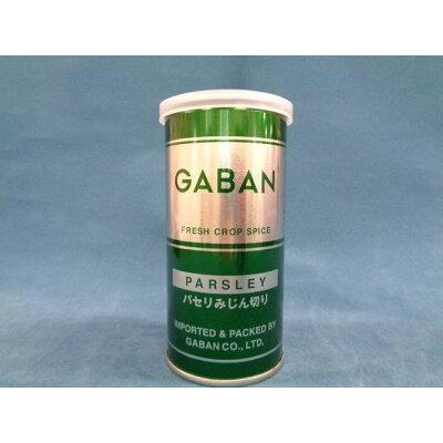 ギャバン GABANパセリみじん切り16g缶