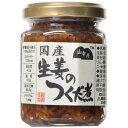山幸彦 国産生姜のつくだ煮瓶詰(115g)