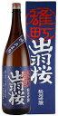 出羽桜 純米吟醸「雄町」 1800ML