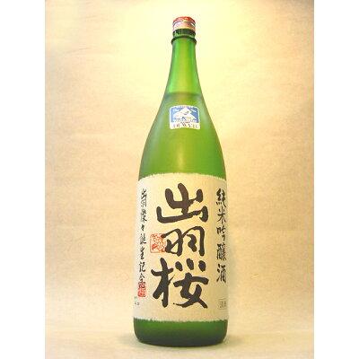 出羽桜 純米吟生酒 出羽燦々 誕生記念 1.8L