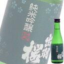 出羽桜 純米吟醸 深緑ラベル 300ml