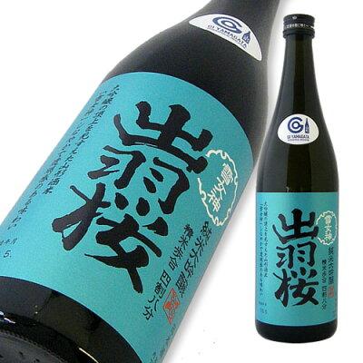 出羽桜 純米大吟醸 雪女神 四割八分 720ml