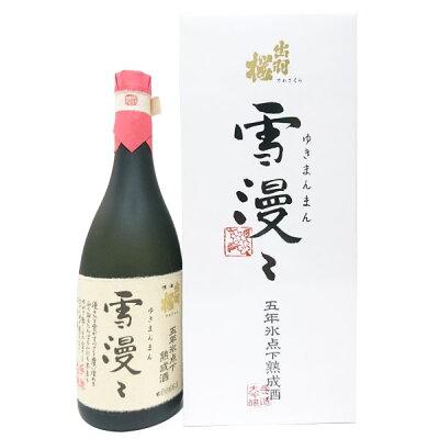 出羽桜 大吟醸 雪漫々五年氷点下熟成酒 720ml