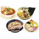 カネジン食品 麺頒布会 北海道ラーメン 名店競演 4食