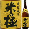 菊川 純米酒米の極 1800ml