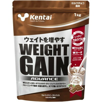 Kentai(ケンタイ) ウェイトゲインアドバンス ミルクチョコ風味(1kg)