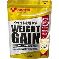 Kentai(ケンタイ) ウェイトゲインアドバンス バナナラテ風味(1kg)