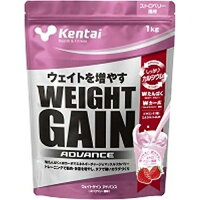 Kentai(ケンタイ) ウェイトゲインアドバンス ストロベリー風味(1kg)