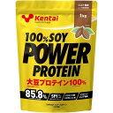 ケンタイ 100%SOY パワープロテイン ココア(1kg)