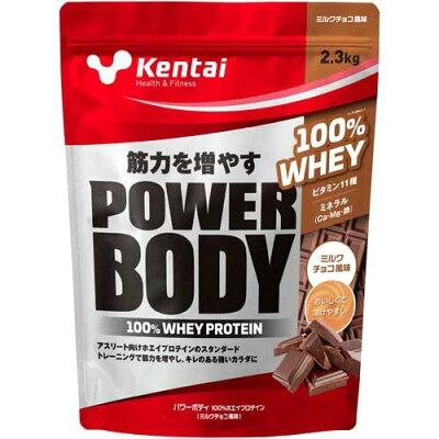 Kentai(ケンタイ) パワーボディ100%ホエイプロテイン ミルクチョコ風味(2.3kg)