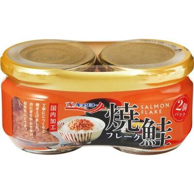 キョクヨー 焼鮭フレーク(50g*2個入)