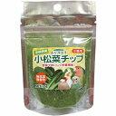 自然派宣言 小松菜チップ(15g)