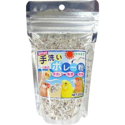 自然派宣言 手洗いボレー粉(200g)