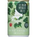 ゴールドパック 北海道野菜の青汁(160g*15本)