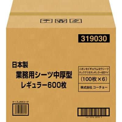 日本製 業務用シーツ中厚型 レギュラー(600枚入)