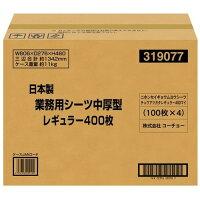 日本製 業務用シーツ中厚型 レギュラー(400枚)