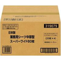 日本製 業務用シーツ中厚型 スーパーワイド(80枚)