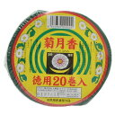 菊月香 緑 徳用 20巻入