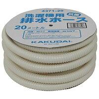 カクダイ 洗濯機用排水ホース 4371-20